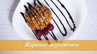 Жареное мороженое - необычный десерт