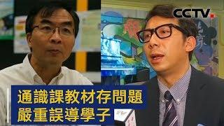 香港教育界人士:通识教育存问题 | CCTV