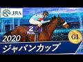 2020 ジャパンカップ