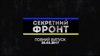 Секретный фронт   Выпуск от 29 03 2017 — Янукович и советская армия