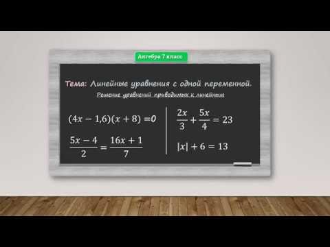 2  Линейные уравнения с одной переменной. Решение уравнений приводимых к линейным