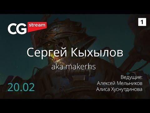 Сергей Кыхылов. Отрисовка персонажа. CG Stream.  Часть 1