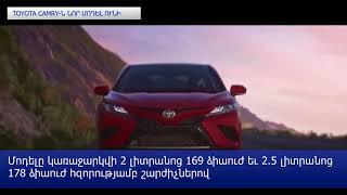 Toyota Camry ն նոր մոդել ունի  ճապոնական նորույթի գինն ու բնութագրերը