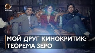 #МойДругКинокритик: «Теорема Зеро»