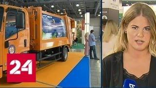 Отходы в доходы: переработку мусора обсуждают на международной выставке в Москве - Россия 24
