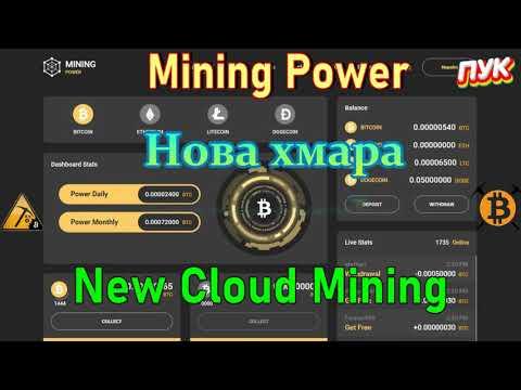 ⚒Mining Power (Скам) - новий хмарний майнінг/Mining Power (Scam) - New Cloud Mining