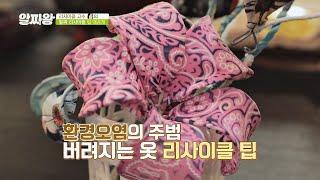 [리사이클] 활용도 헌 옷으로 인테리어 소품 만들기 T…