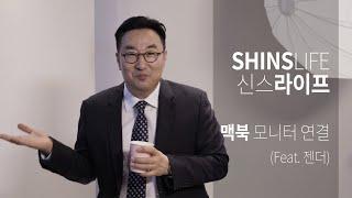 맥북 프로젝터,모니터 연결 (feat.젠더) 한눈에 알…