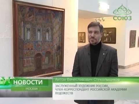 Выставка картин «Мир и благодать» в Москве