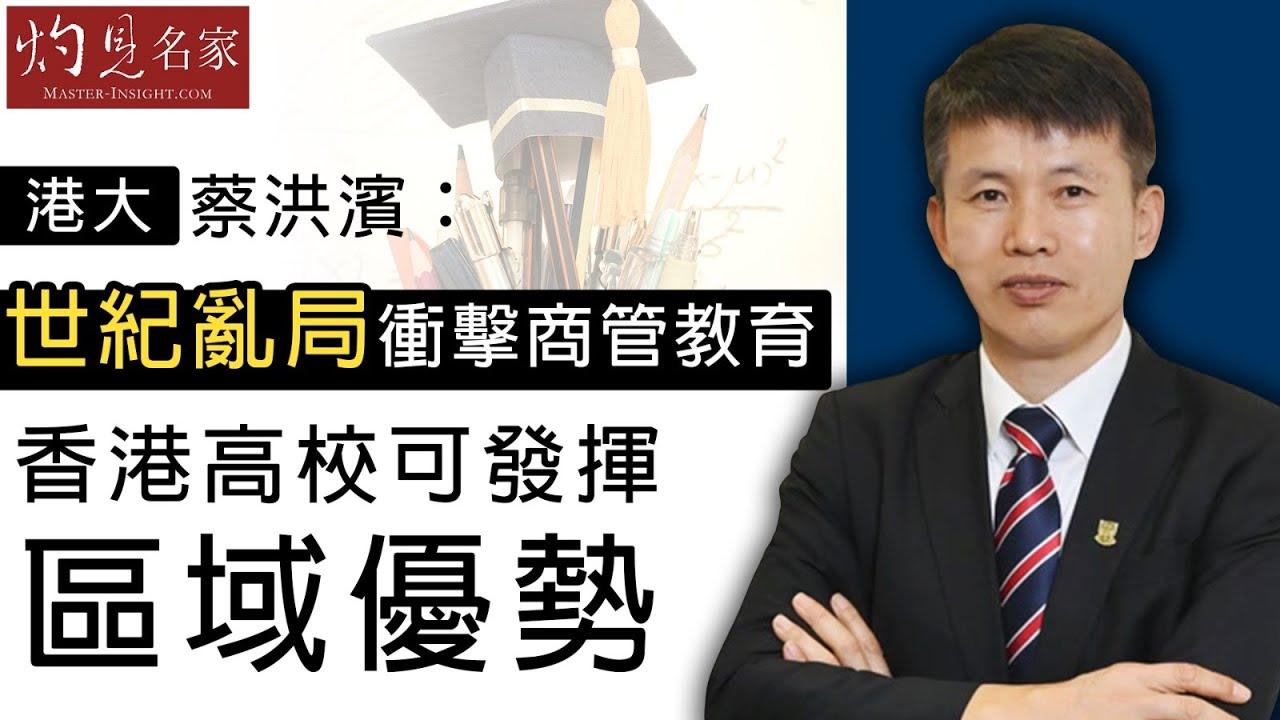 港大蔡洪濱:世紀亂局衝擊商管教育 香港高校可發揮區域優勢《灼見教育》(2020-07-27) - YouTube