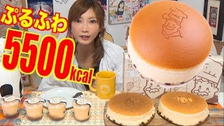 【MUKBANG】 [Osaka] Fluffy & Jiggly!! 2 Uncle Rikuro Cheesecakes!! WITH 4 Puddings, 5500kcal[Use CC]