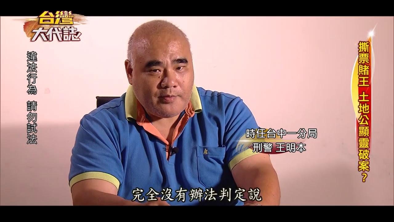 【台灣大代誌預告】百億大亨遭綁撕票 土地公顯靈助破案?