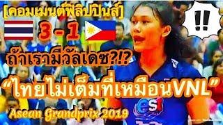 คอมเมนต์ชาวฟิลิปปินส์ หลังสาวไทยชนะฟิลิปปินส์ 3-1 เซต ในวอลเลย์บอล อาเซี่ยน กรังด์ปรีซ์ แมตช์ที่สอง