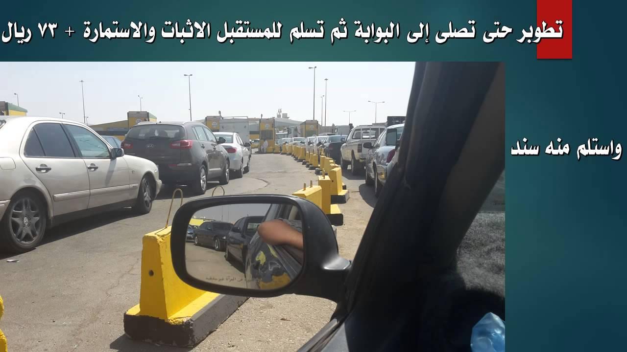 خطوات الفحص الدوري للسيارات الرياض Youtube