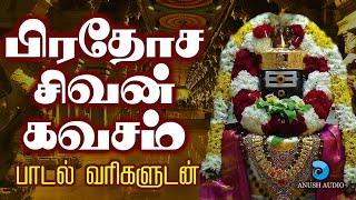 பிரதோஷ சிவ கவசம் - பாடல்வரிகள் | Pradosha Siva Kavasam with Lyrics | Sivan Song Tamil | Anush Audio