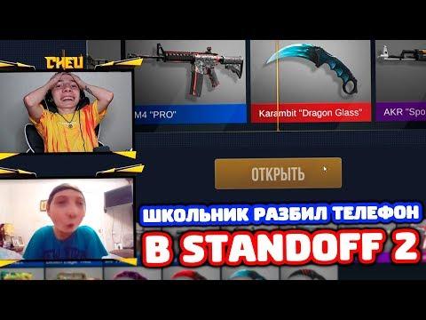 ШКОЛЬНИК РАЗБИЛ ТЕЛЕФОН ЗА НОЖ В STANDOFF 2!