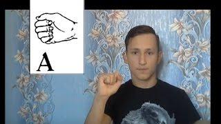 Дактиль алфавита. Обучение на жестовом языке-алфавит.