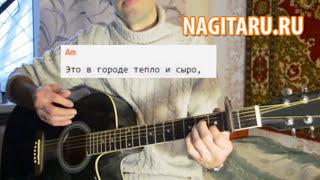 """Три белых коня - Из к\ф """"Чародеи"""" - Аккорды и разбор на гитаре"""
