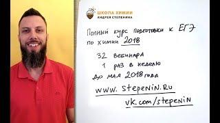 видео ЕГЭ по химии 2018