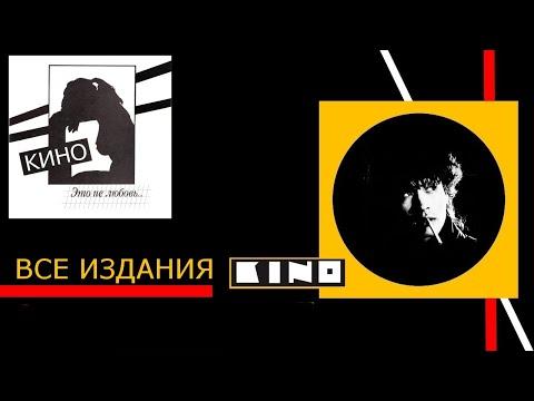 Обзор всех изданий альбома КИНО ЭТО НЕ ЛЮБОВЬ