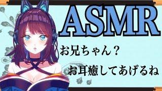 【ASMR】お兄ちゃんが寝るまでお耳のご奉仕 / 耳かき・水音・囁き【音フェチ】