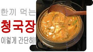 청국장/ 한식요리/입맛 당기는 청국장/쉽고 간단한 요리…