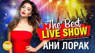 Download Ани Лорак  -  The Best Live Show 2018 Mp3 and Videos