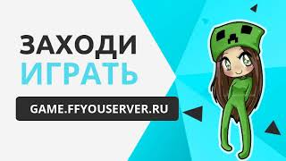 Трейлер FFYou Server