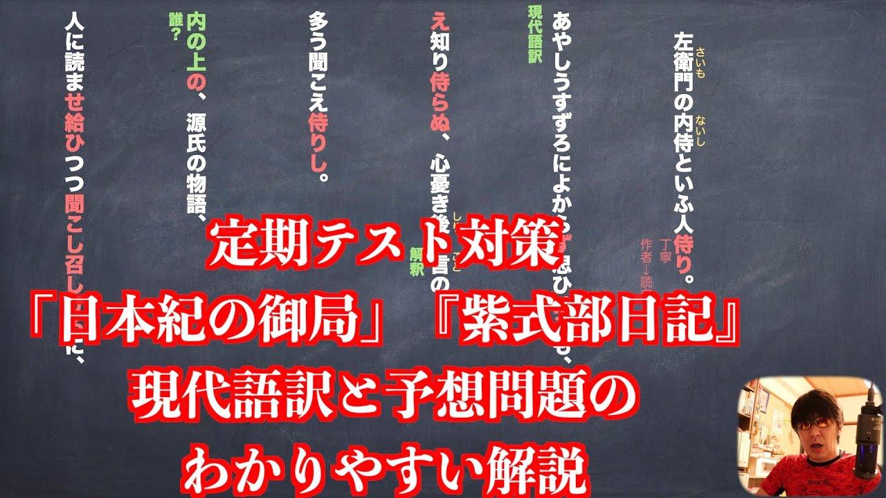 訳 紫式部 語 日記 現代