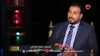 ماوراء السياسة | مع  محمد الصالحي - رئيس تحرير مأرب برس | حوار عارف الصرمي