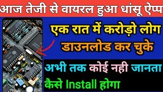 New Great Android App For Mobile User || Best Useful Smartphone App || By Hamesha Seekho