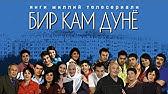 Кореялик келин узбек кино 10