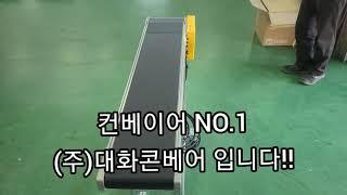 수평 미니벨트 컨베이어 제작  (Belt Conveyo…