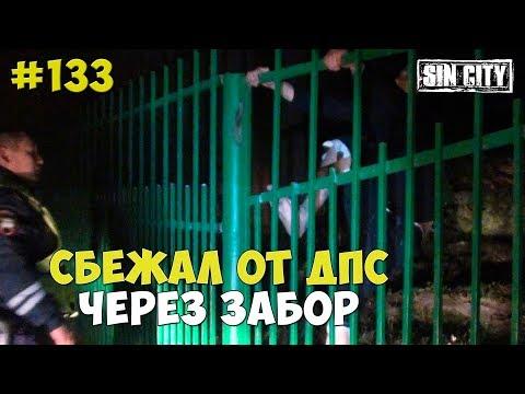 Город Грехов 133 - Сбежал от ДПС через забор