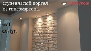 дизайн стен : короба из гипсокартона под декоративный кирпич. Весь монтаж.