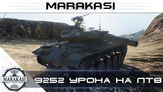 World of Tanks 9252 урона на лт 8 уровня, этим все сказано