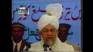 Urdu Khutba Juma on September 10, 1993 by Hazrat Mirza Tahir Ahmad
