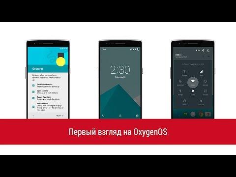 Первый взгляд на OxygenOS