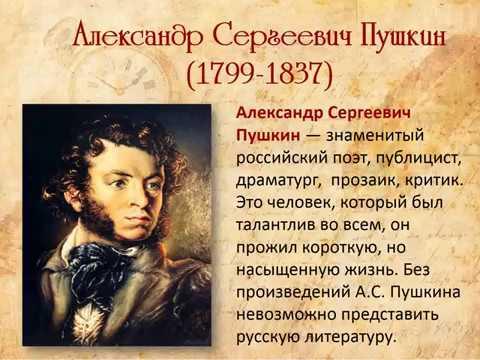 Ко дню рождения А С Пушкина