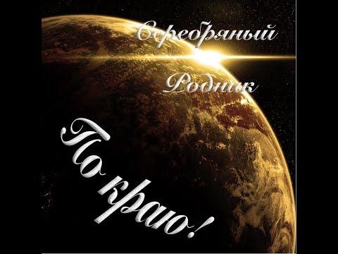 "Музыкальный альбом ""По краю!"""