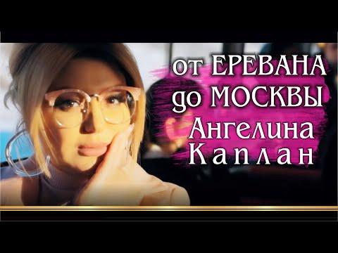 Ангелина Каплан  - ОТ ЕРЕВАНА ДО МОСКВЫ