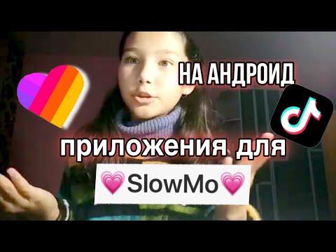 Приложения для СЛОУМО на АНДРОИД! //КАК снимать в TikTok or Likee ?