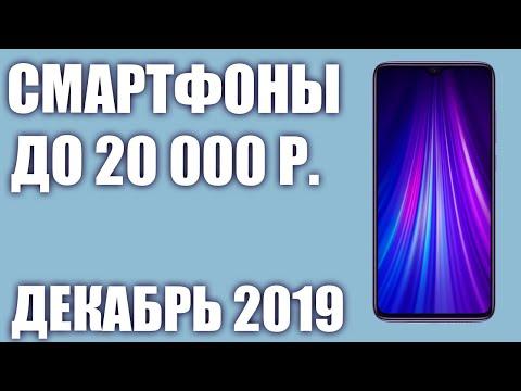 ТОП—8.🎉 Лучшие смартфоны до 20000 рублей.🧨Декабрь 2019 года. Рейтинг!