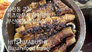 남천동 고옥 히츠마부시 장어덮밥 부산여행 맛집투어 브이…