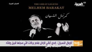 أغنية جديدة تطرح لملحم بركات بعد 40 يوما من وفاته