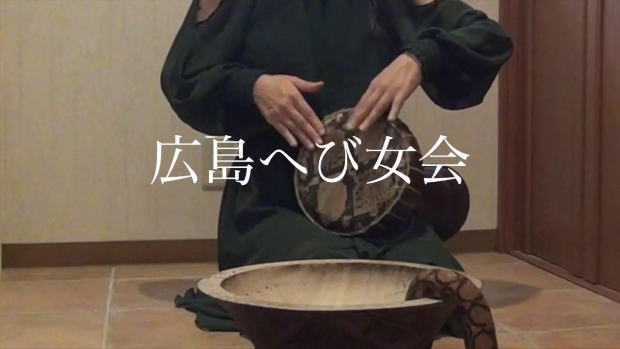 ごめんね、へびちゃん。広島へび女会 #2 ニシキヘビ皮の太鼓と、ブラジルレインボーボアのオシュマレ君🎶