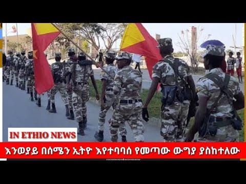 ሰበር ዜና – Ethiopian News Today   እንወያይ በሰሜኑ ጦርነት ቀውስ 06/Sep/2021
