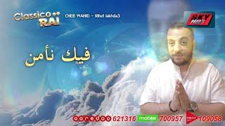 CHEB WAHID - RIHETE LAKHDA3 2017   الشاب وحيد - ريحت لخدع