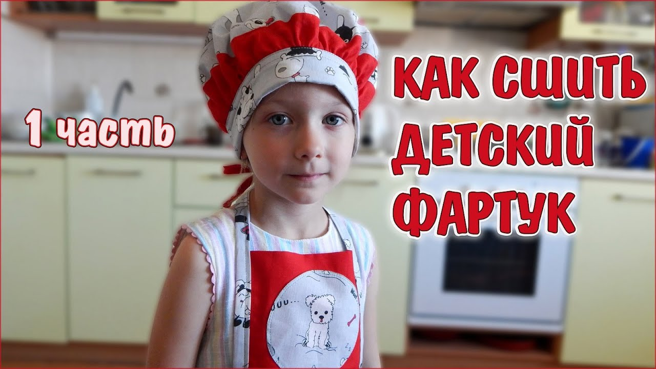 DIY. Как сшить фартук своими руками. How to sew an apron with your own hands.
