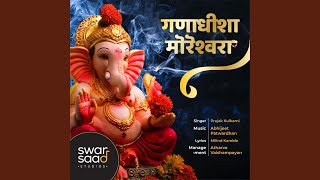 Ganadhisha Moreshwara (feat. Prank Kulkarni)